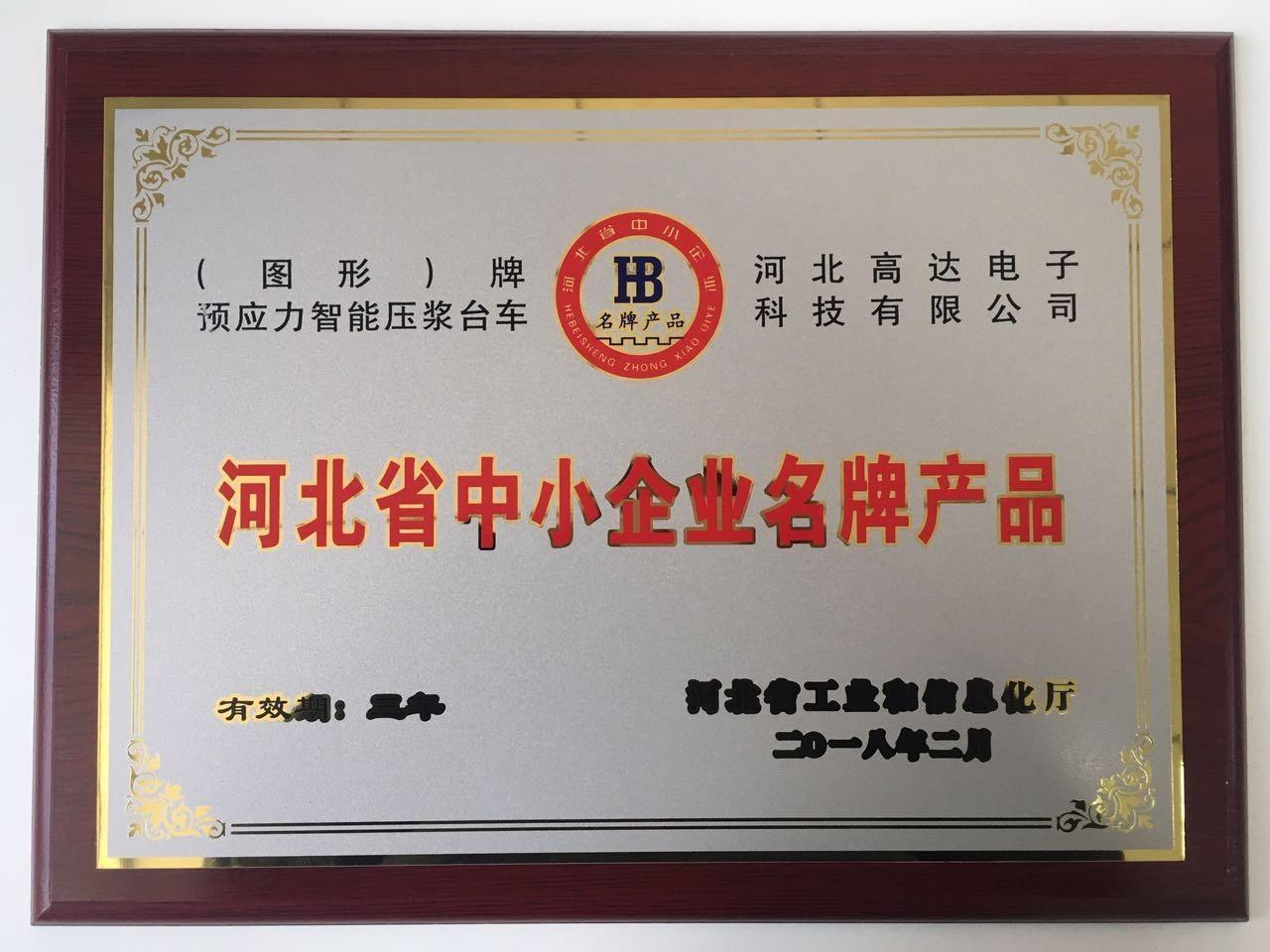 公司荣获河北省中小企业名牌产品证书
