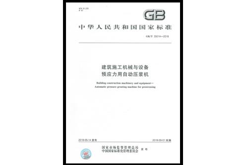 参与编制的国家标准《建筑施工机械与设备 预应力用自动压浆机》