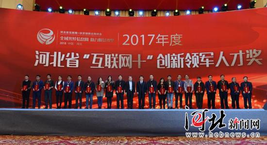 """公司荣获2017年度河北省""""创新企业""""和""""技术创新""""奖(图1)"""