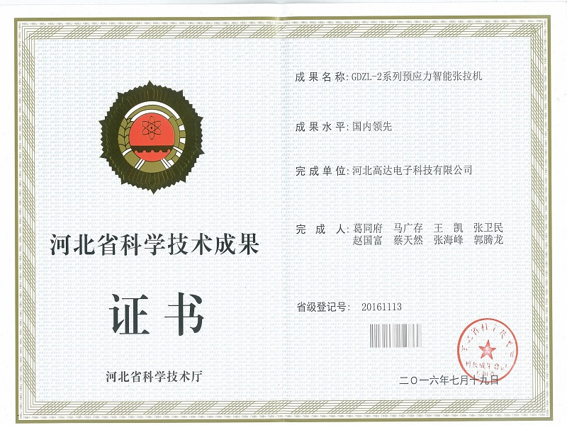 公司张拉、压浆产品通过河北省科技厅成果鉴定(图2)