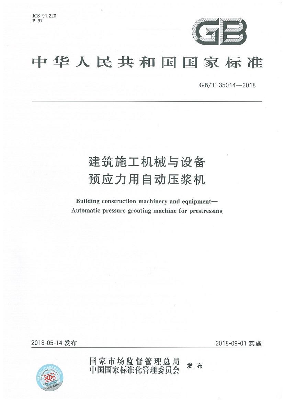 参与编制的国家标准《建筑施工机械与设备 预应力用自动压浆机》的颁发实施(图1)