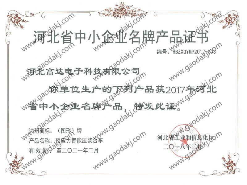 公司荣获河北省中小企业名牌产品证书(图1)